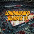 Локомакафо. 11-й выпуск баскетбольного подкаста. Итоги евросезона «Локо»
