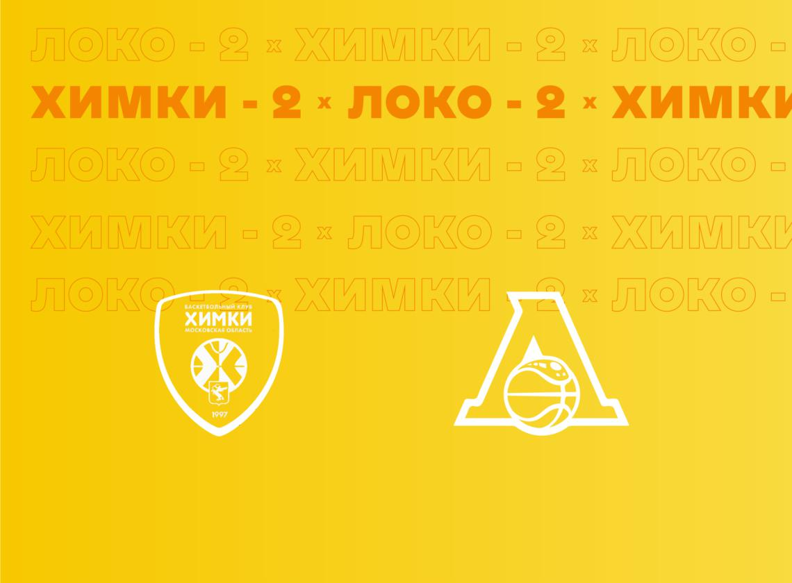 «Химки-2» – «Локо-2». Превью