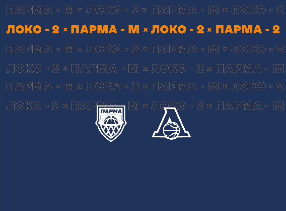 «Локо-2» уверенно обыграл «ПАРМУ-М» в первом матче гостевой серии