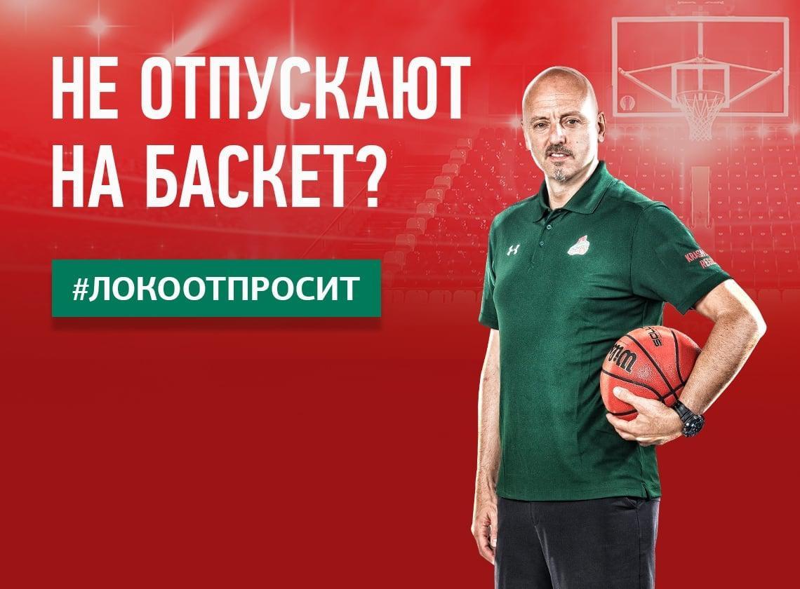 Не отпускают на баскетбол? «Локо» отпросит!