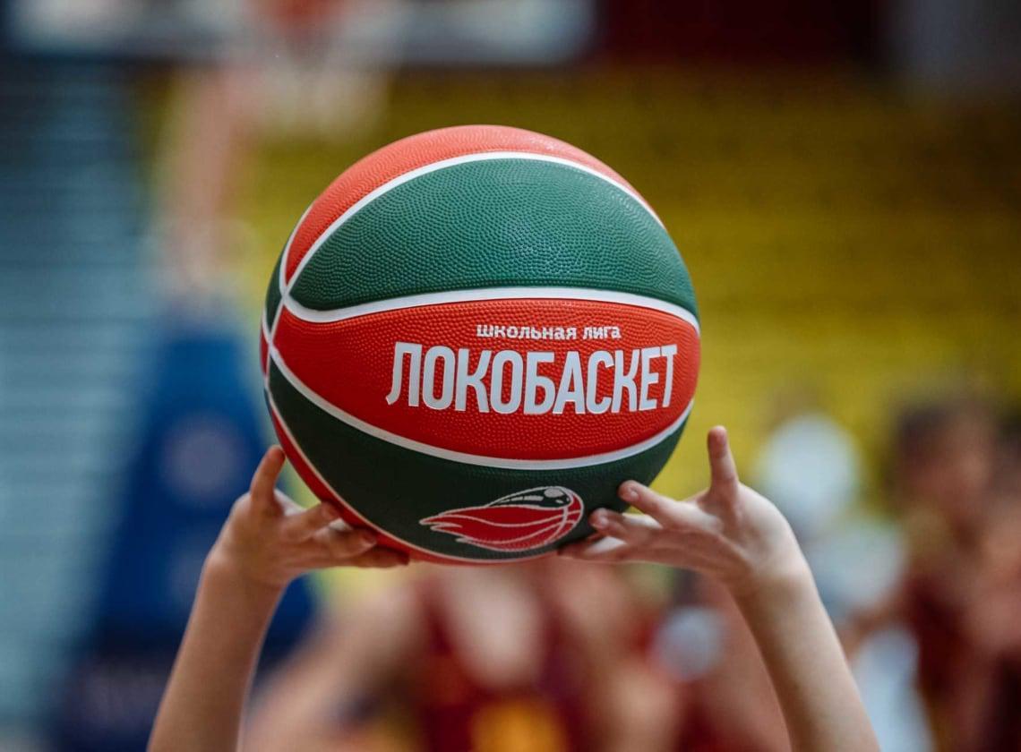 Суперфинал «Локобаскета» стартует через неделю. Что стоит знать о школьной лиге?