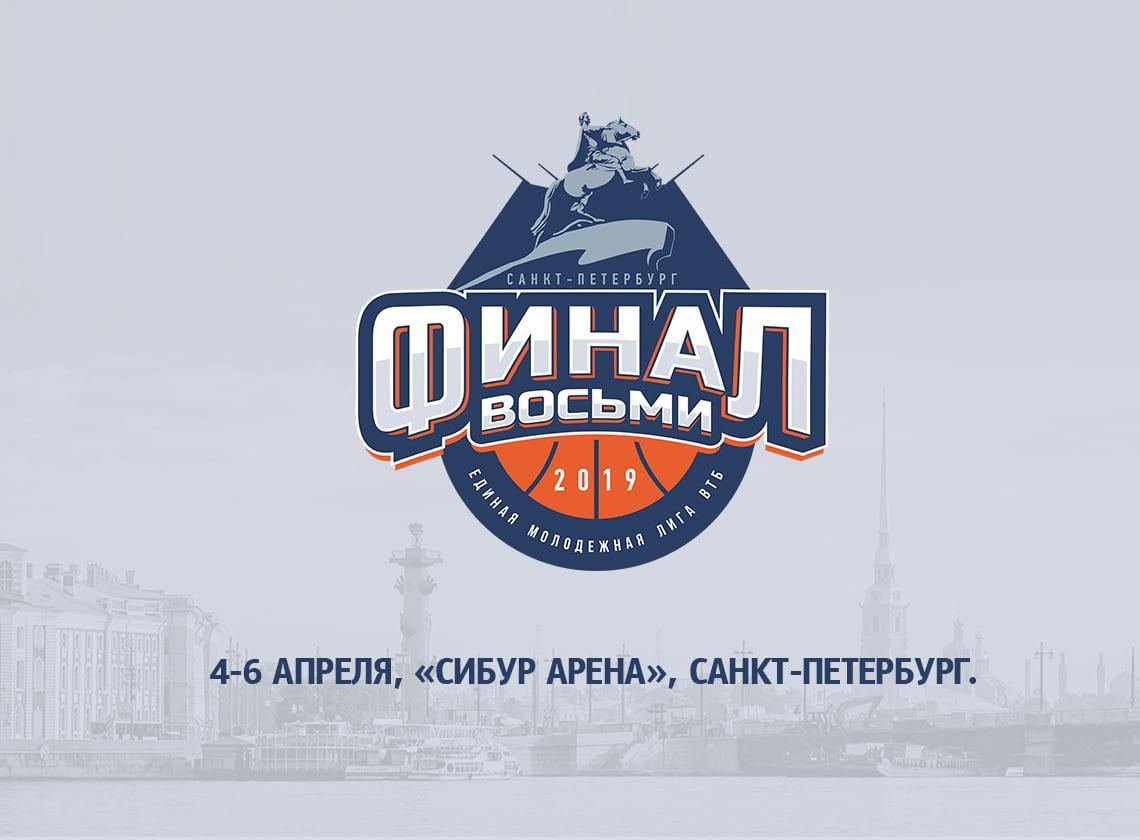 «Финал восьми» молодежной лиги ВТБ. Превью