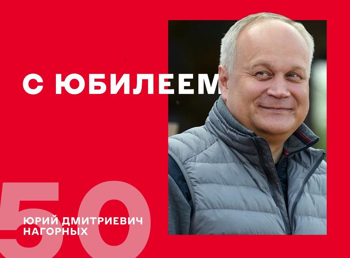 Юрию Нагорных – 50!