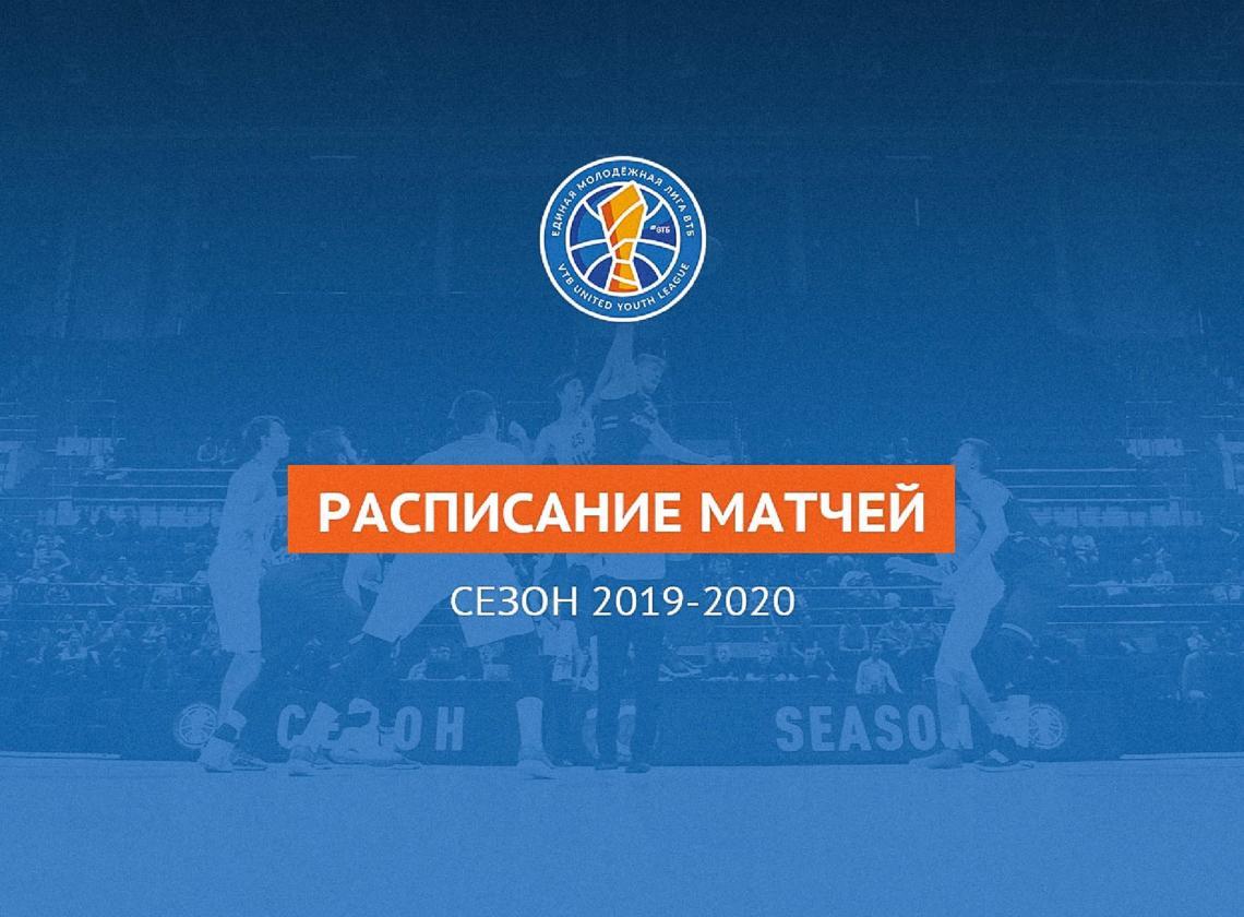 Утвержден календарь молодежного чемпионата-2019/20