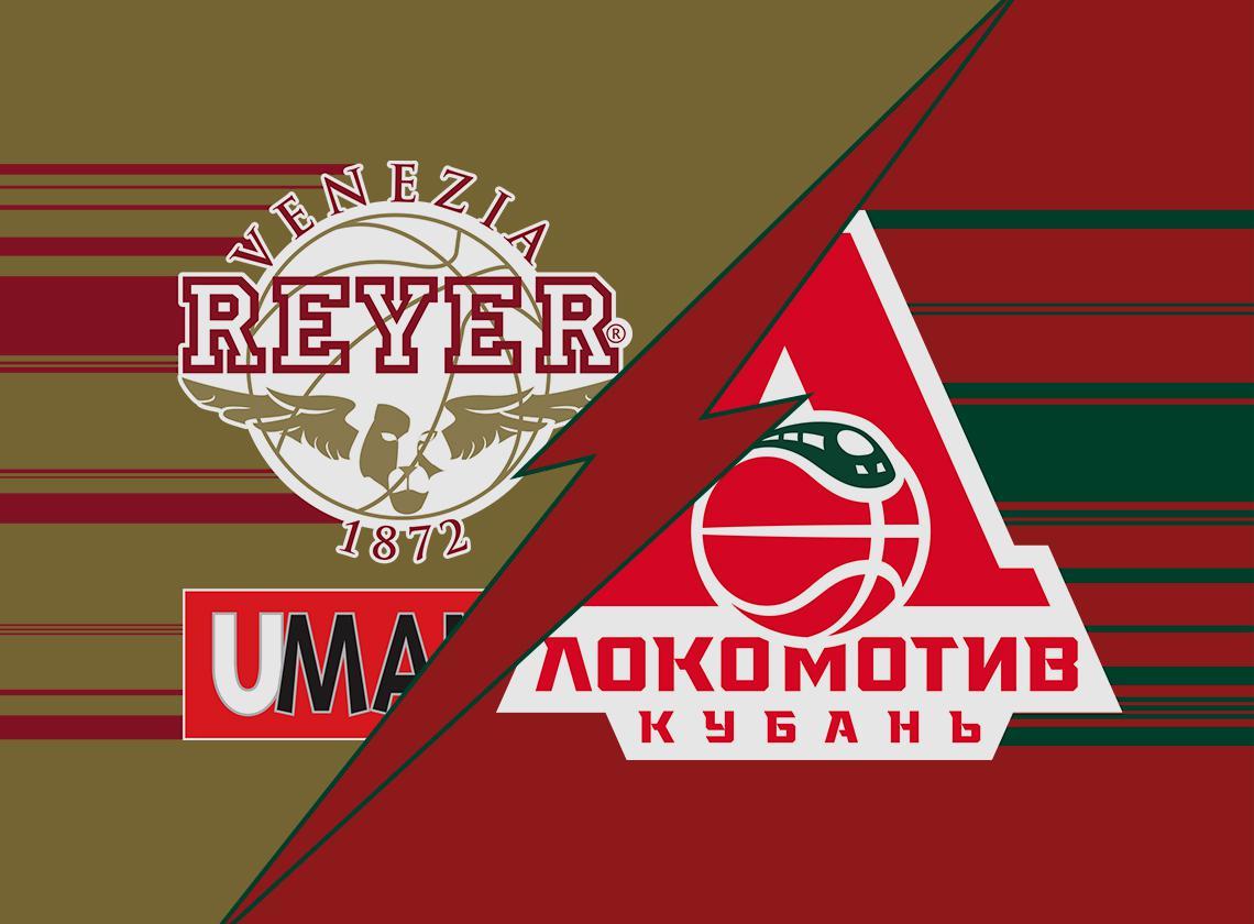 «Умана Рейер» – «Локомотив-Кубань». Еврокубок. Превью