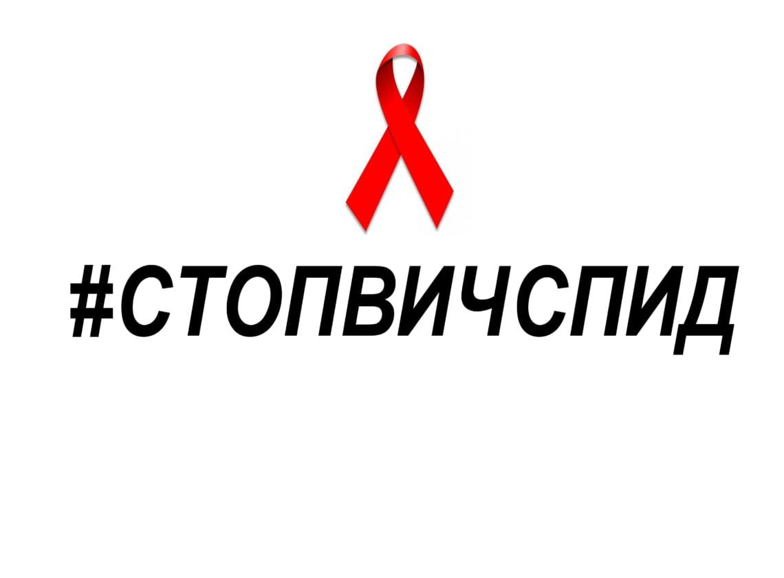В России стартует акция #СТОПВИЧСПИД