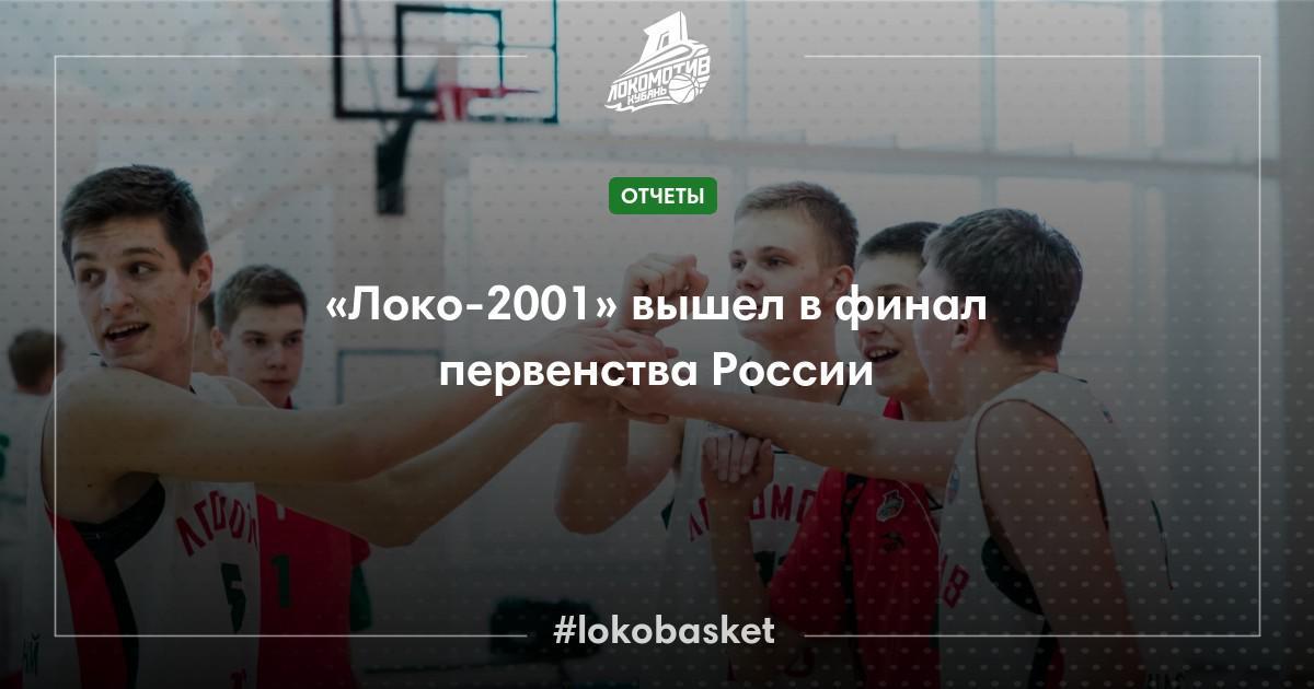 «Локо-2001» вышел в финал первенства России – ПБК ...