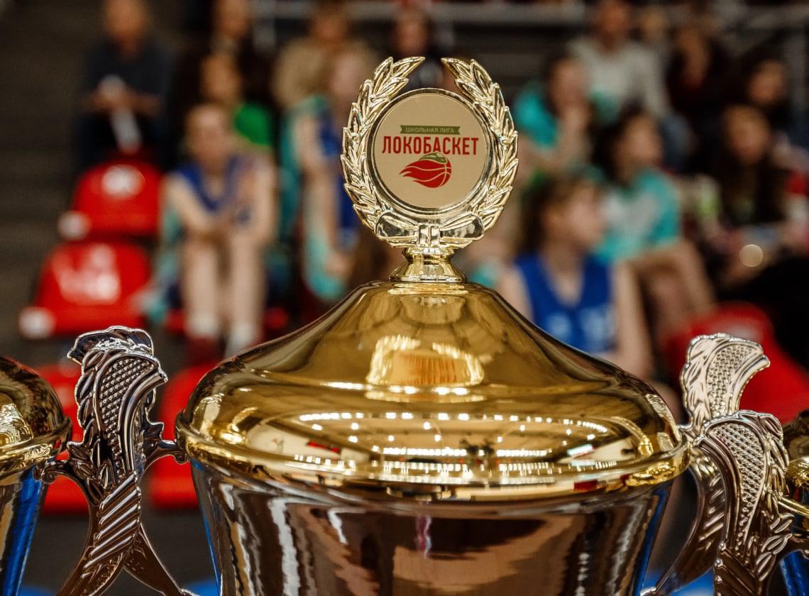 Суперфинал турнира «Локобаскет». Что нужно знать о школьной лиге?