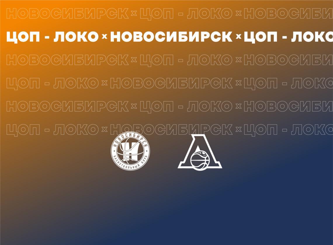 «Новосибирск» – «ЦОП-Локо». Превью