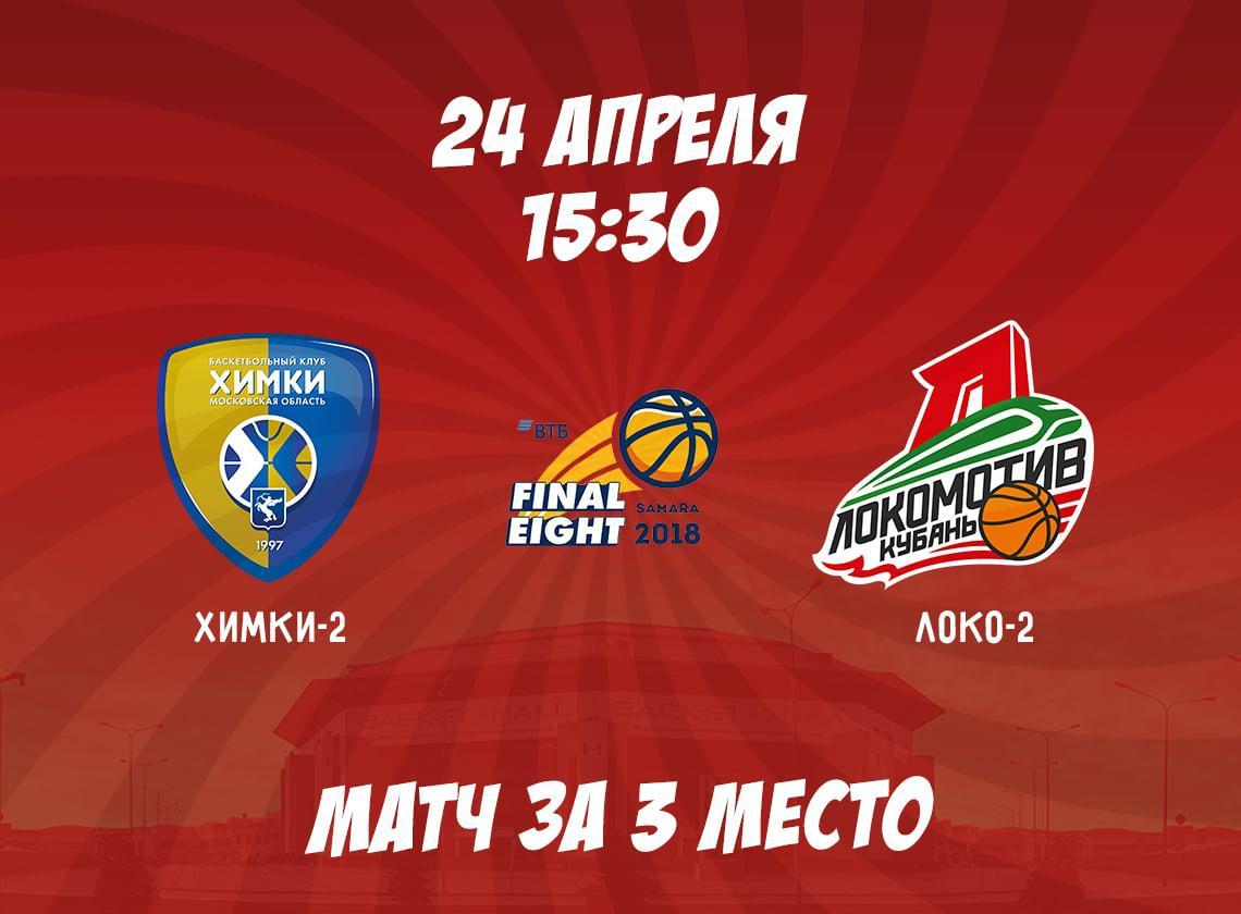 «Химки-2» — «Локо-2». Превью матча за бронзу молодежной лиги ВТБ