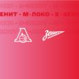«Локо-2» – «Зенит-М». Старт молодежной лиги ВТБ